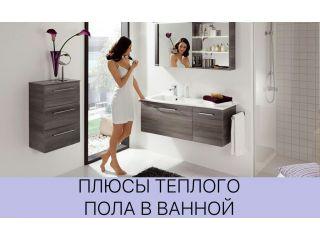 Плюсы тёплого пола в ванной