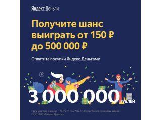 Выиграй 500 000 рублей с Яндекс.Деньги